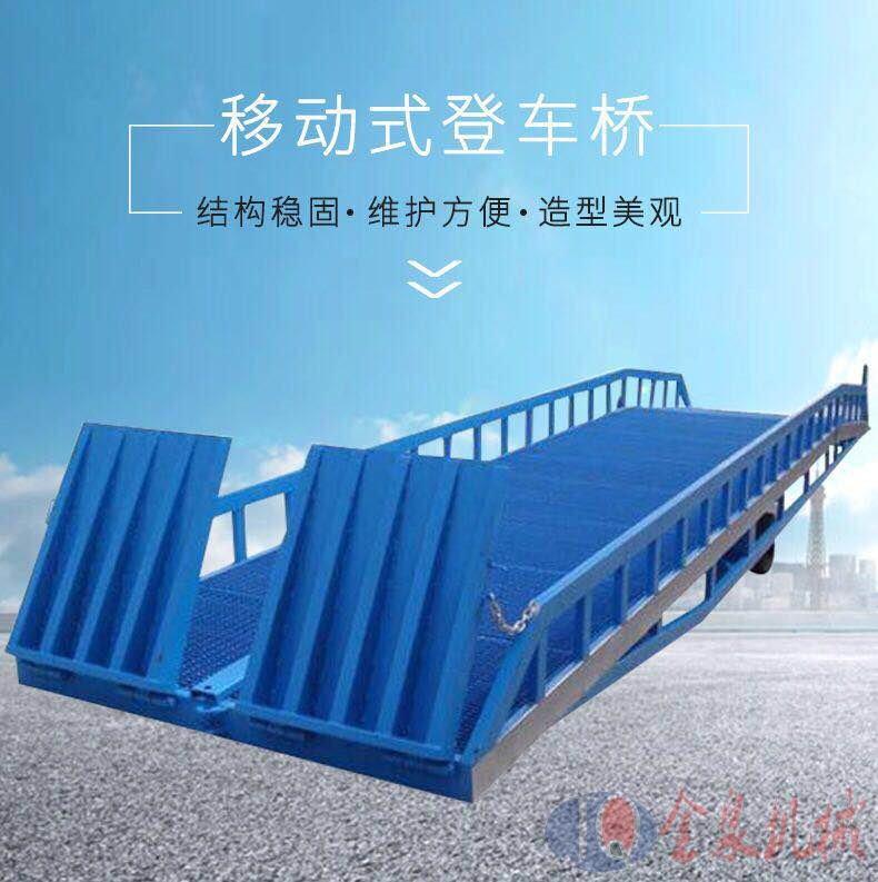 <b>移动液压登车桥</b>
