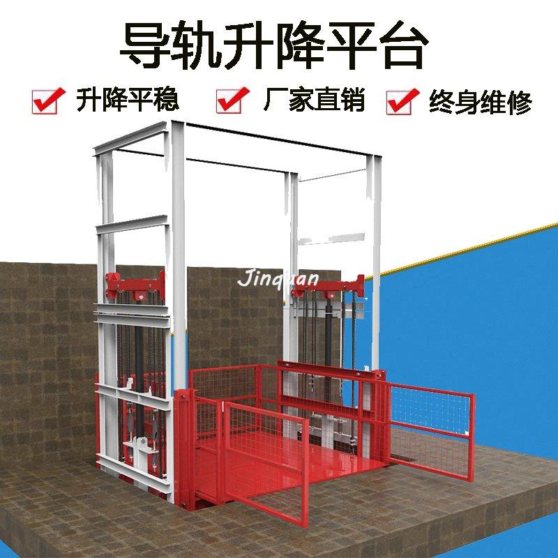 工厂导轨升降货梯