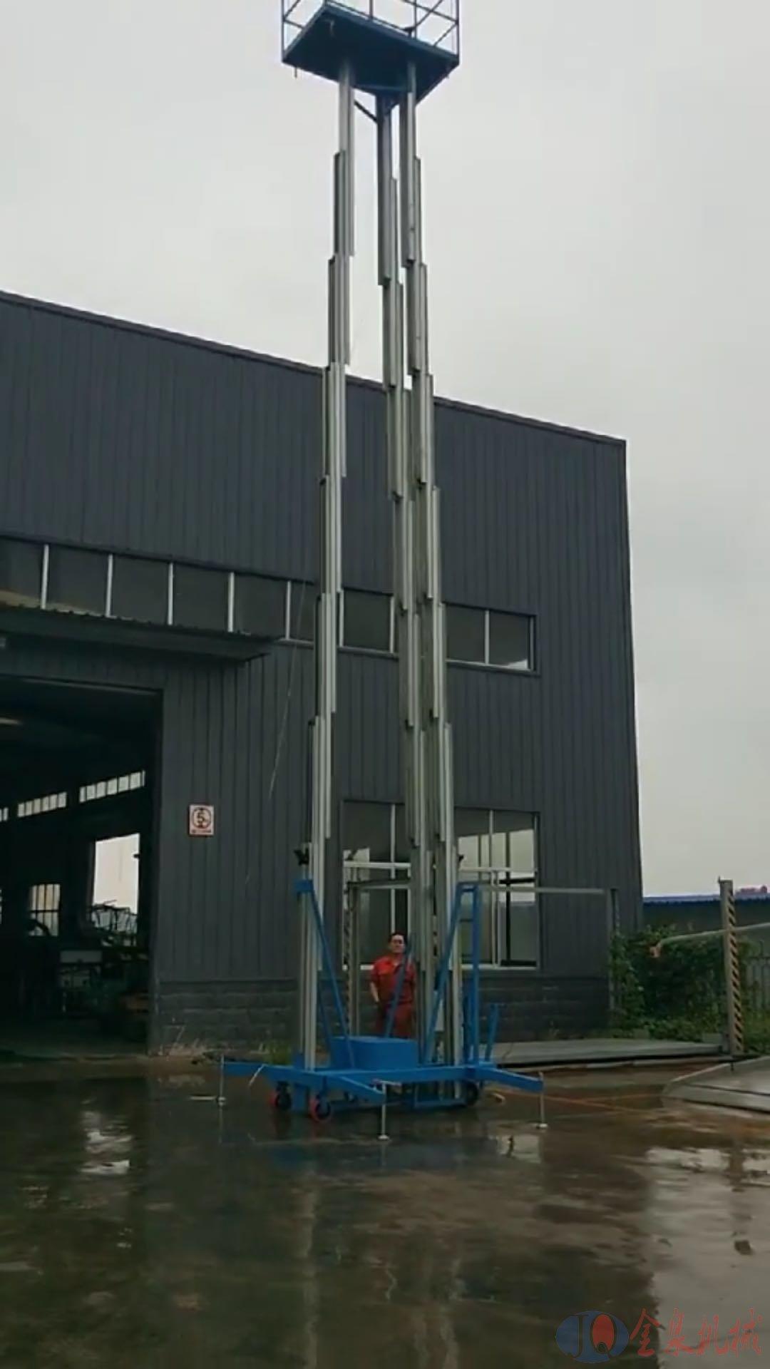 16米三柱铝合金升降机
