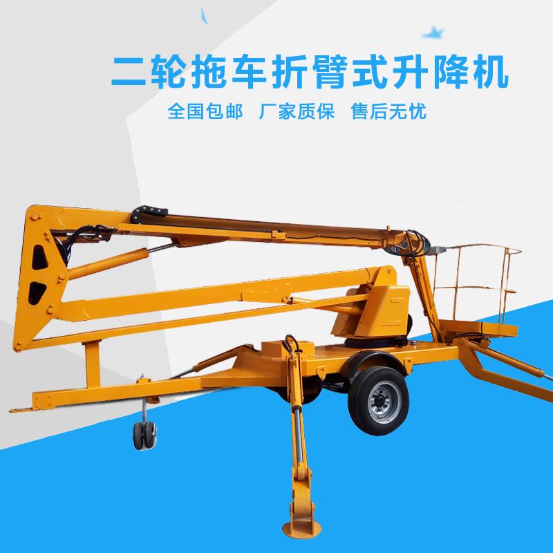 <b>8米拖车折臂升降机</b>