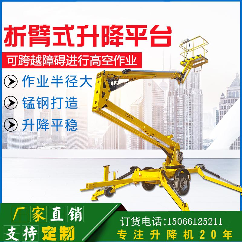 12米拖车折臂升降机