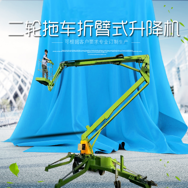 16米拖车折臂升降机